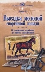 Выездка молодой спортивной лошади. От воспит.жереб