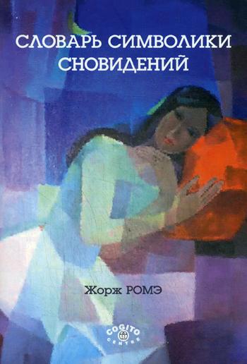 Словарь символики сновидений. Ромэ Ж.