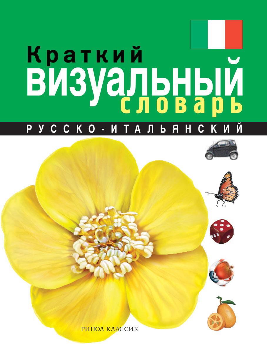 ВизСл.Краткий русско-итальянский визуальный словарь