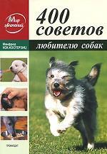 400 советов любителям собак