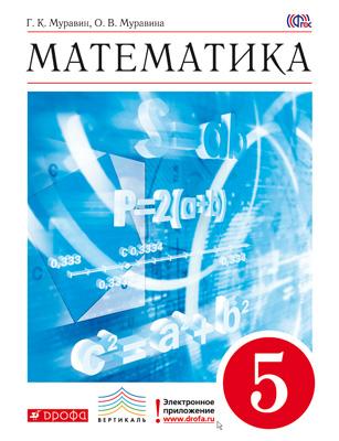Математика 5кл [Учебник] ВЕРТИКАЛЬ ФП