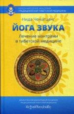 Йога звука: Лечение мантрами в тибетской медицине. Сост. Ульянова Т., Ченагцанг Н.