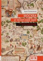 Москва и татарский мир: сотрудничество и противостояние в эпоху перемен. XV-XVI вв.