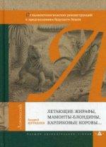 Летающие жирафы, мамонты-блондины, карликовые коровы…. От палеонтологических реконструкций к предсказаниям будущего Земли. Журавлев А.