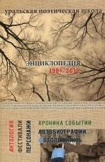 Уральская поэтическая школа.Энциклопедия 1981/2012