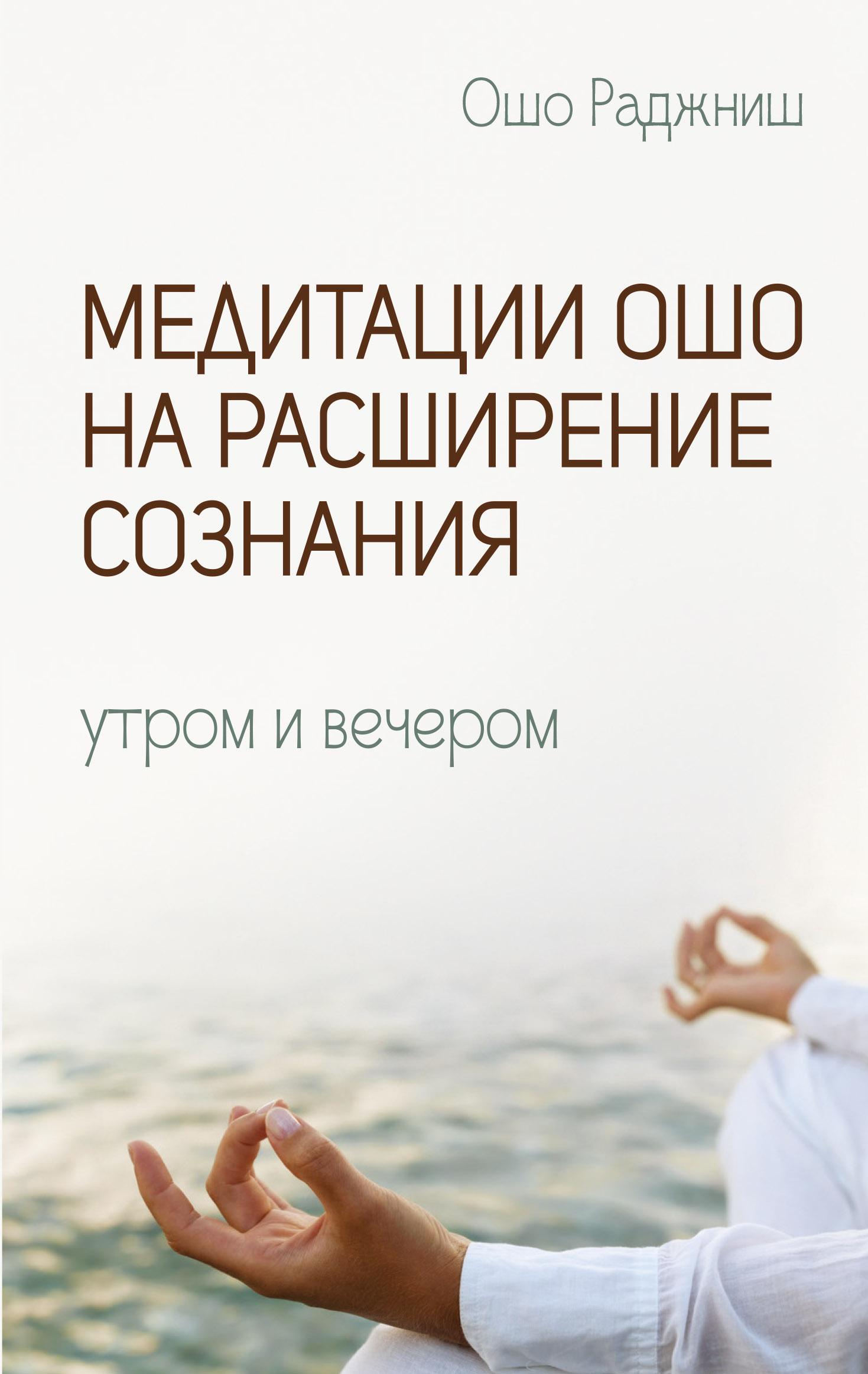 Медитации Ошо на расширение сознания. Утром и вечером