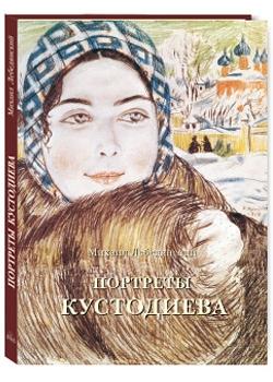 Портреты Кустодиева. Издание 2-е