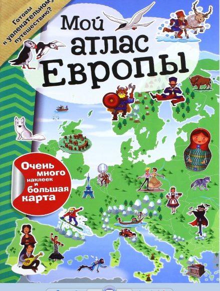 Книжка Мой атлас Европы с наклейками
