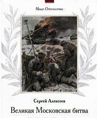 Великая Московская битва. Рассказы