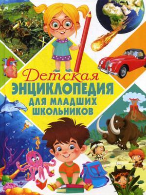 Детская энциклопедия для младших школьников.