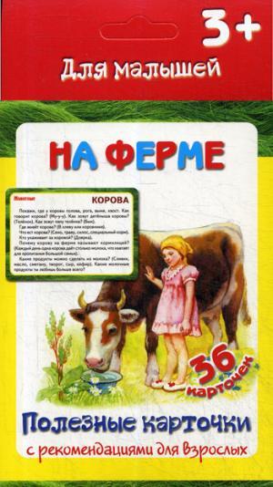 Полезные карточки. На ферме. (Составитель Медеева И.Г.). ФГОС.