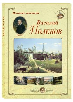 Великие мастера. Василий Поленов