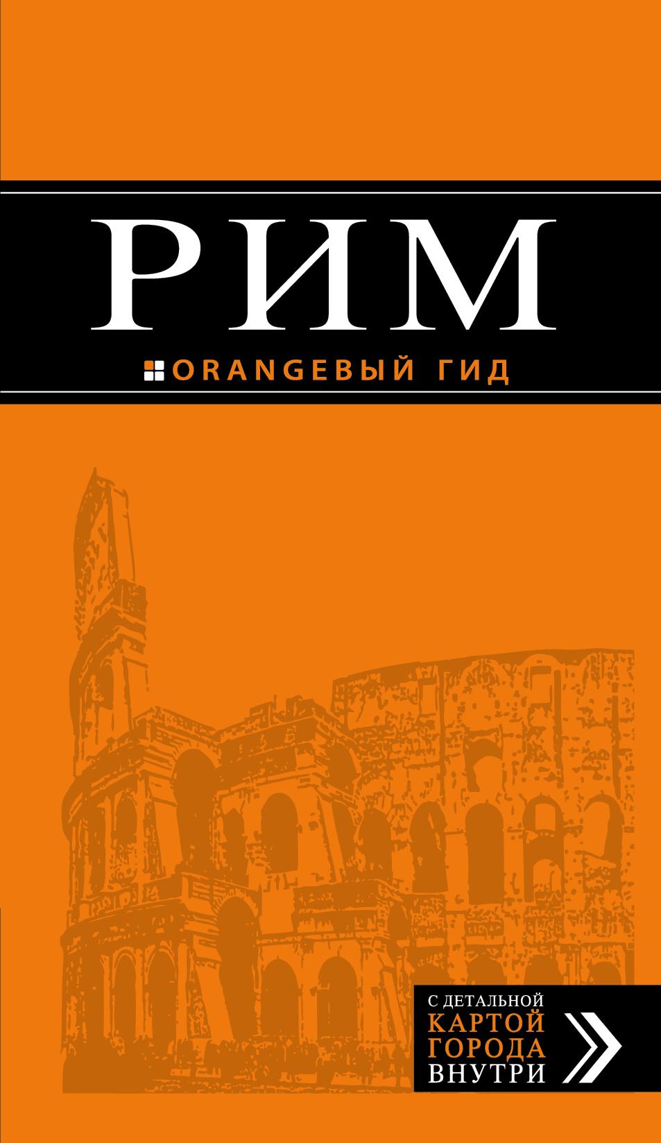 Москва путеводитель карта е изд испр и доп
