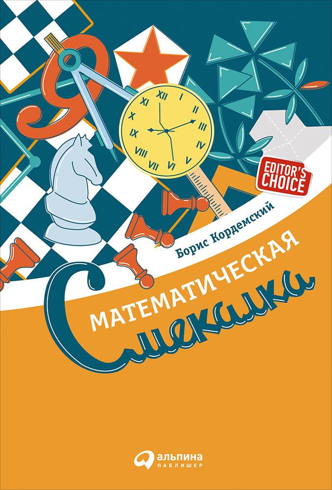 Математическая смекалка. 2-е изд. Кордем Б.А.