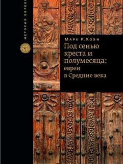 Под сенью креста и полумесяца: евреи в средние века