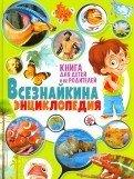 Всезнайкина энциклопедия. Книга для детей и их родителей.