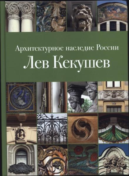 Архитектурное наследие России.Лев Кекушев