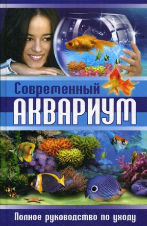 Современный аквариум. Полное руководство по уходу. Рублев С.В.