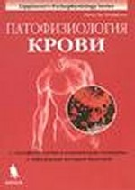Патофизиология легких. 2-е изд.,испр