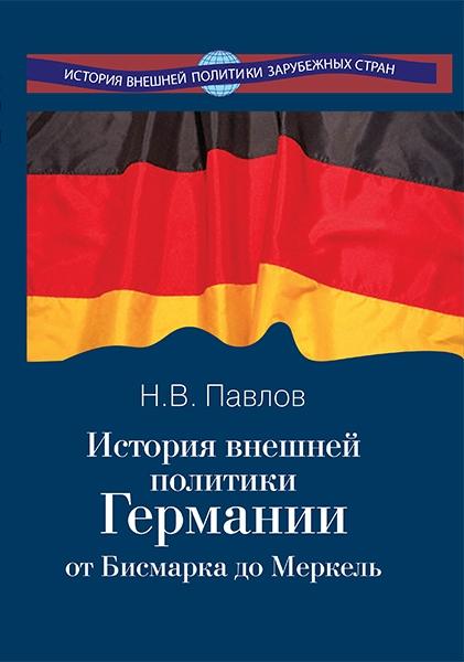 История внешн.политики Германии от Бисмарка до Мер