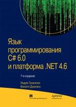 Язык программирования C# 6.0 и платформа. NET 4.6. 7-е изд. Троелсен Эндрю, Джепикс Филипп
