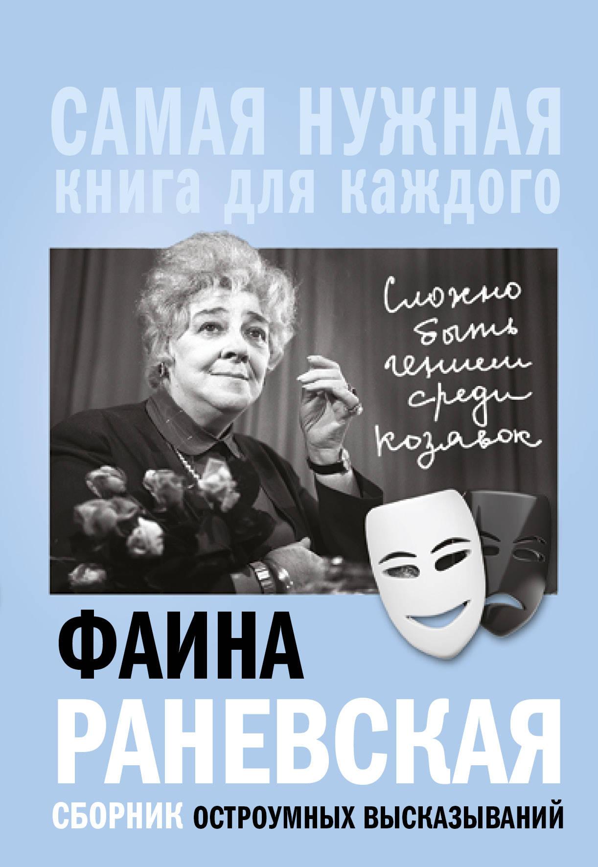 Фаина Раневская, Сложно быть гением среди козявок. Сборник остроумных высказываний
