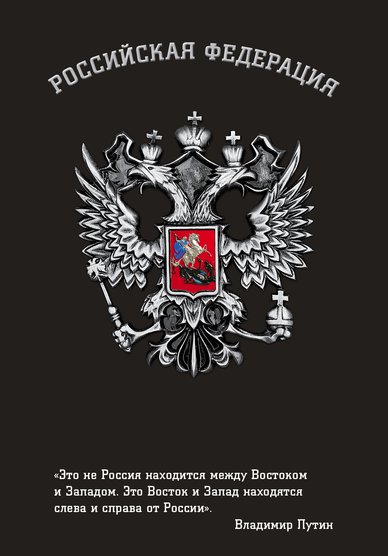 Блокнот Российской Федерации (Путин)