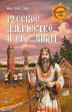 НРУС Русское язычество и его закат (12+)
