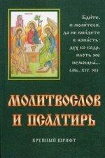 Молитвослов и Псалтирь, крупный шрифт