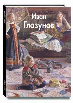 Иван Глазунов