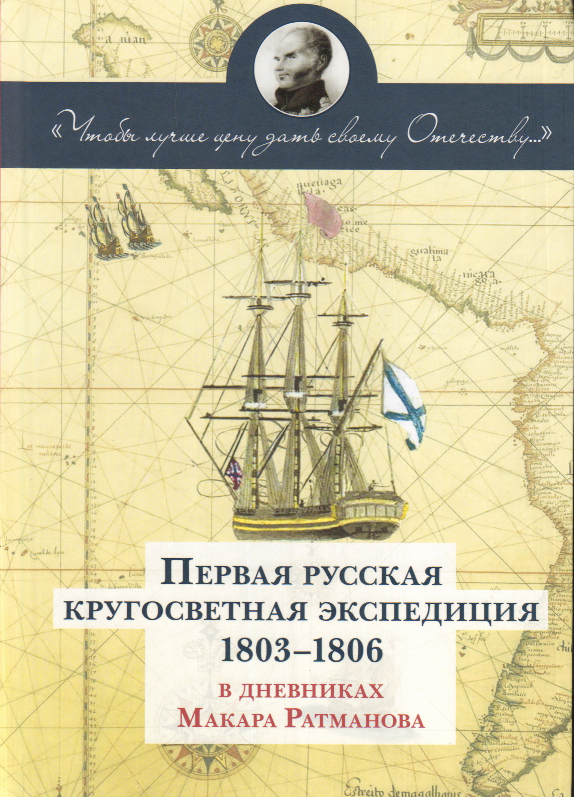 Первая русская кругосветная экспедиция 1803-1806 в дневниках Макара Ратманова
