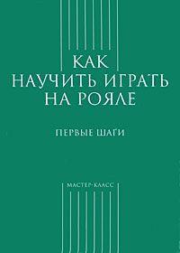 Грохотов С. (сост.) Как научить играть на рояле. Первые шаги