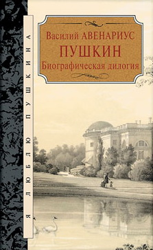 Пушкин.Биографическая дилогия