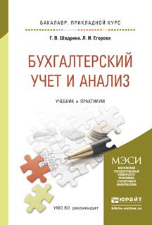 БУХГАЛТЕРСКИЙ УЧЕТ И АНАЛИЗ. Учебник и практикум для прикладного бакалавриата