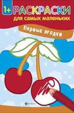 Первые ягодки: книжка-раскраска