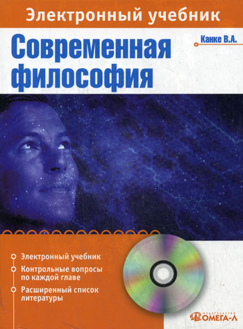CD. Современная философия: Электронный учебник.... Канке В.А.