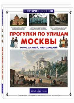 Прогулки по улицам Москвы. Город шумный, многолюдный