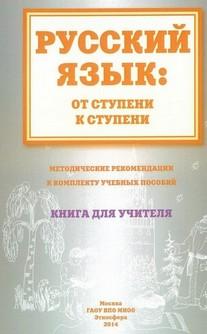 Русский язык: от ступени к ступени.Методические рекомендации к комплекту учебных пособий. Книга для учителя.