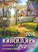 Сириус. Календарь дачника и цветовода 2016 на каждый день