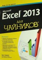 Для чайников. Microsoft Excel 2013. Грег Харвей