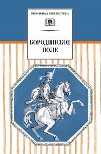 Бородинское поле (1812 год в русской поэзии)