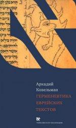 Герменевтика еврейских текстов, экз