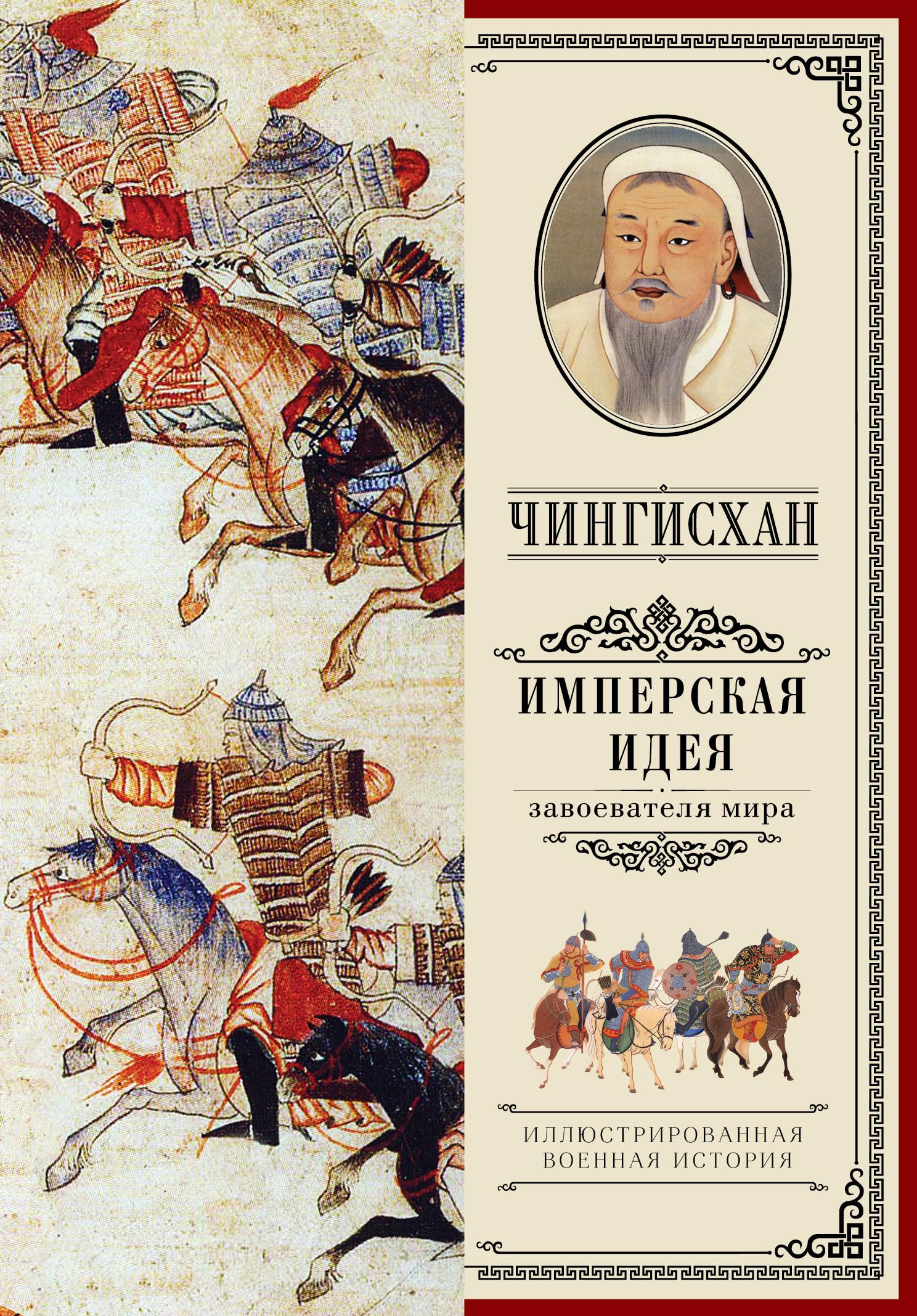 Чингисхан. Имперская идея