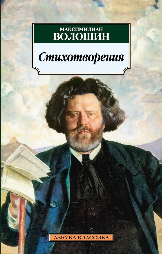 Стихотворения/Волошин М.