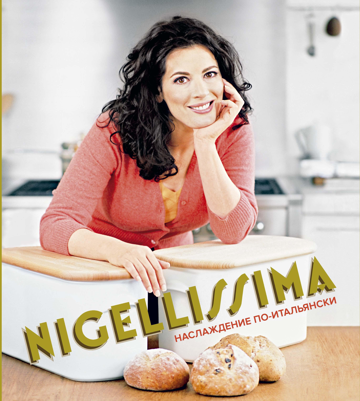 Наслаждение по-итальянски. Nigellissima