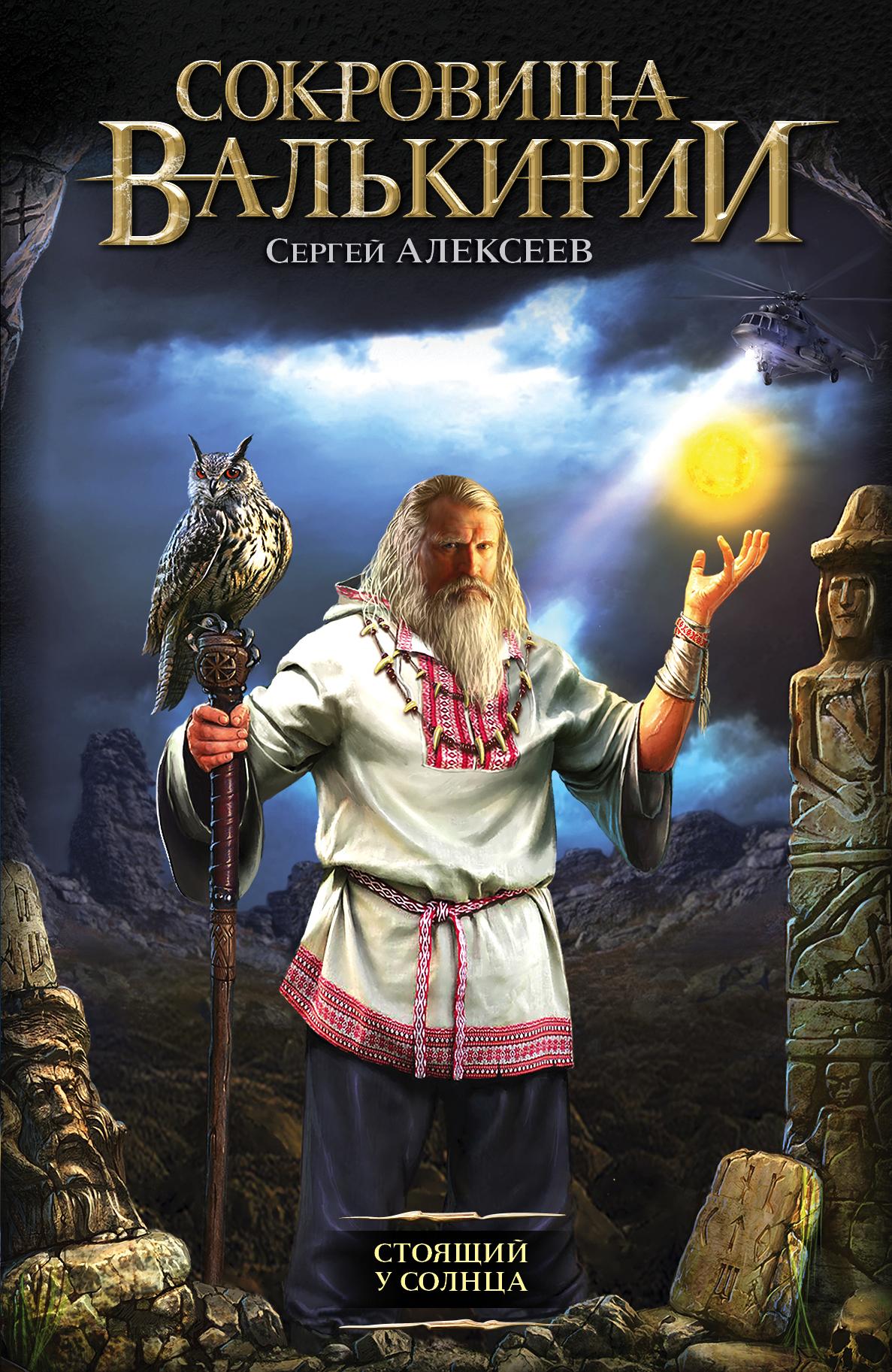 Алексеев сокровища валькирии5 читать
