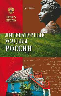 ГО Литературные усадьбы России (12+)