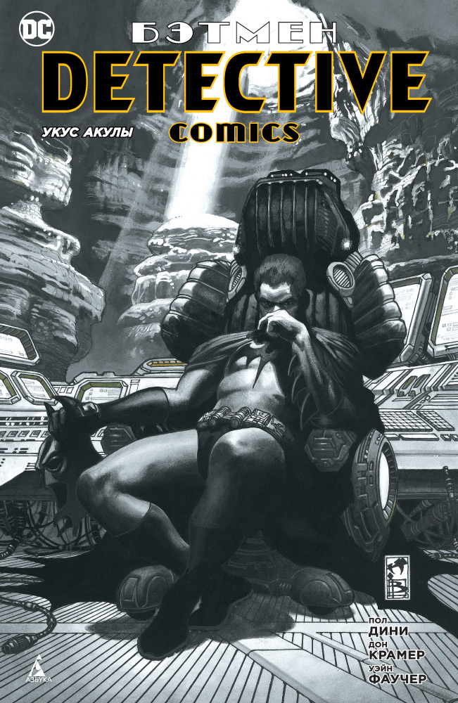 Бэтмен. Detective Comics. Укус акулы (мягк. обл.)