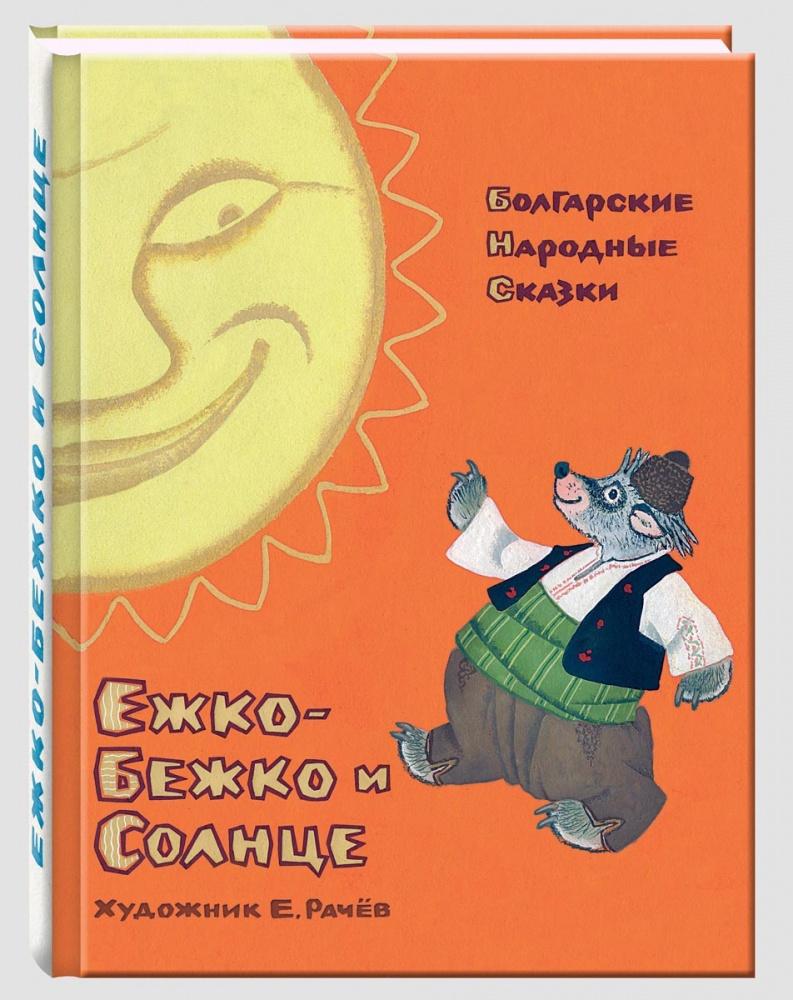 Ежко-Бежко и Солнце: Болгарские народные сказки