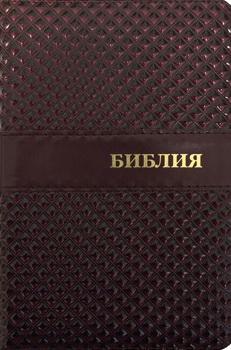 Библия (1306) 045DR (Бордов.на молнии)мал.форм.